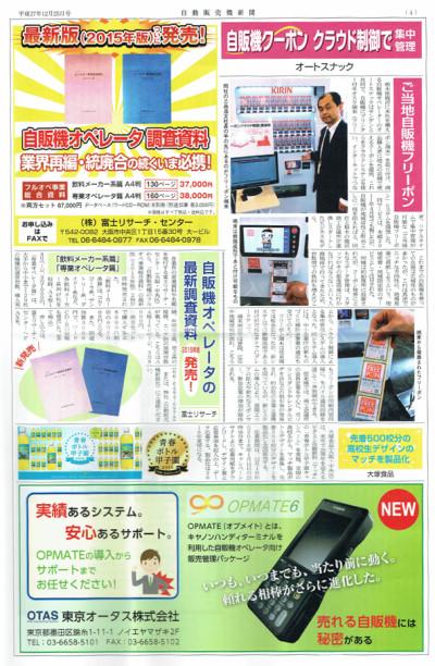 20151225kiji